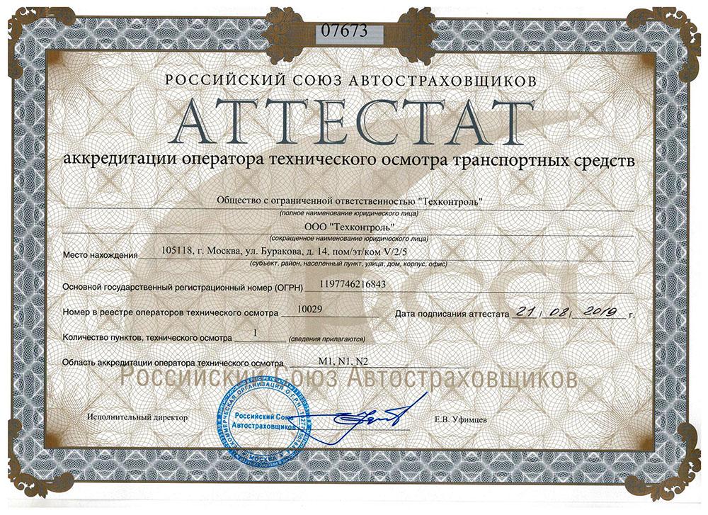 АТТЕСТАТ БУРАКОВА 001.jpg