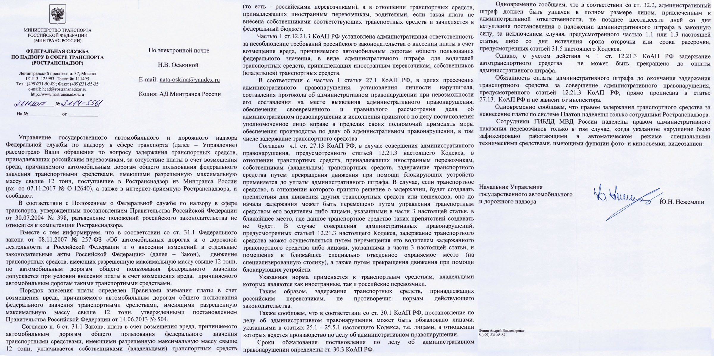 Задержание ТС ПЛАТОН на сайт.jpg