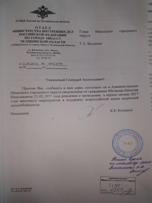 Запрос  Матвеев.jpg