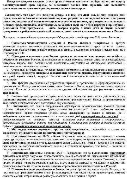 ЗаявлСООС-ПолСтр_21.01.28бл_2.jpg