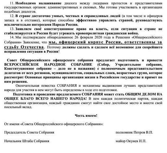 ЗаявлСООС-ПолСтр_21.01.28бл_3а.jpg