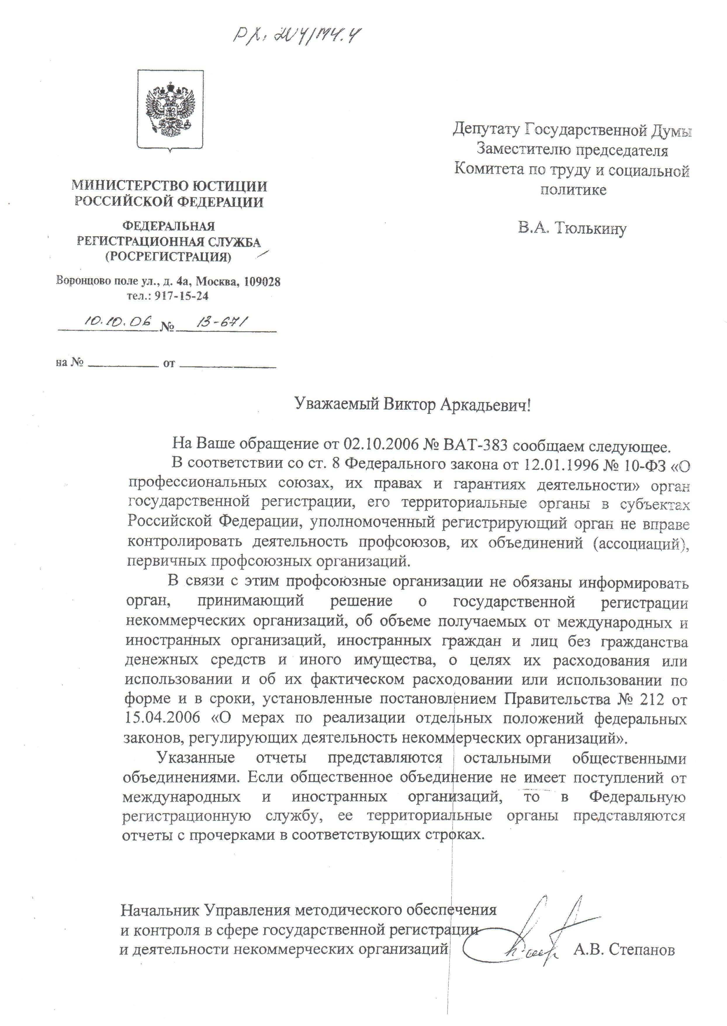 МПРА Степанов-Тюлькин.jpg