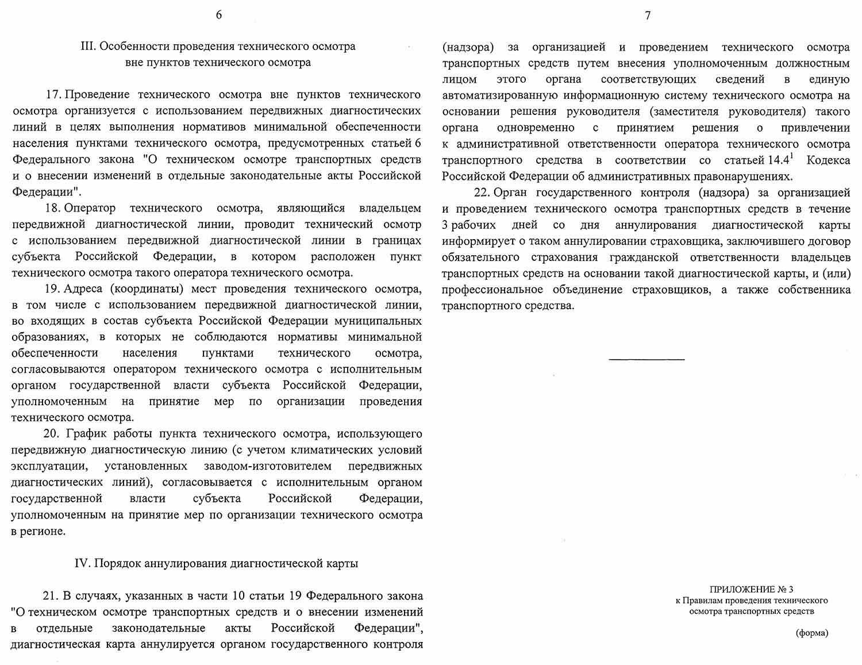 ПП №1434  200915-4.jpg
