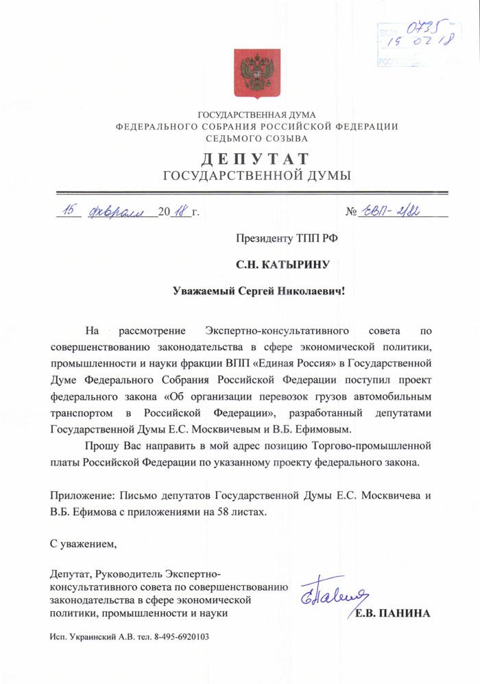 Президенту ТПП РФ.jpg