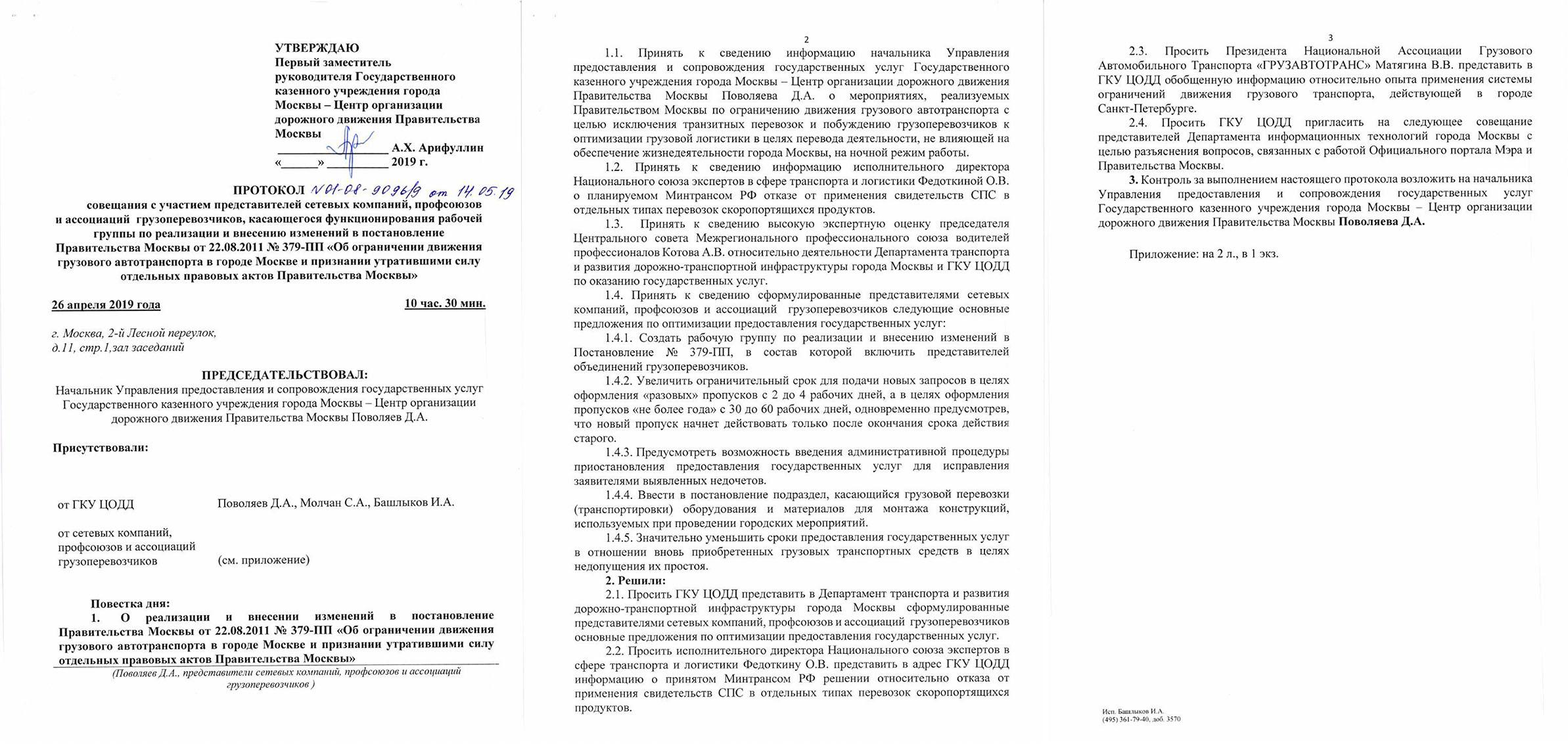Протокол Арифуллин_А.jpg