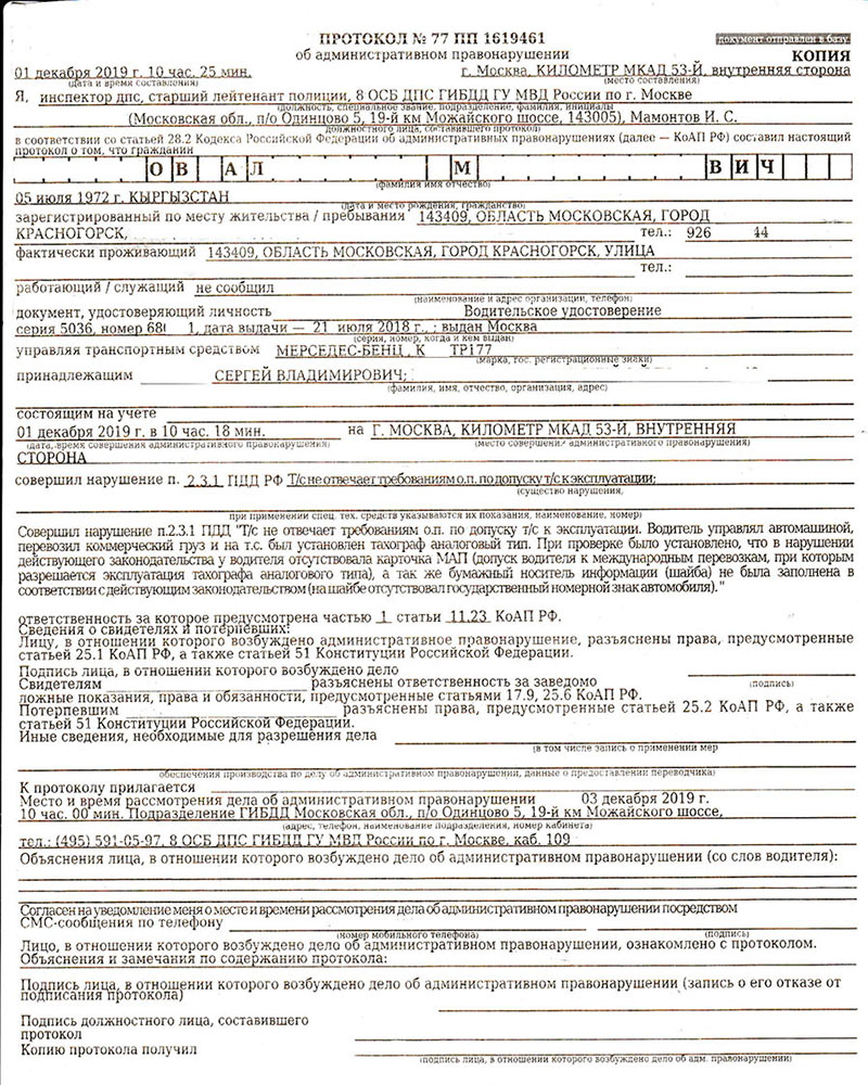 Протокол № 77 ПП1619461.jpg