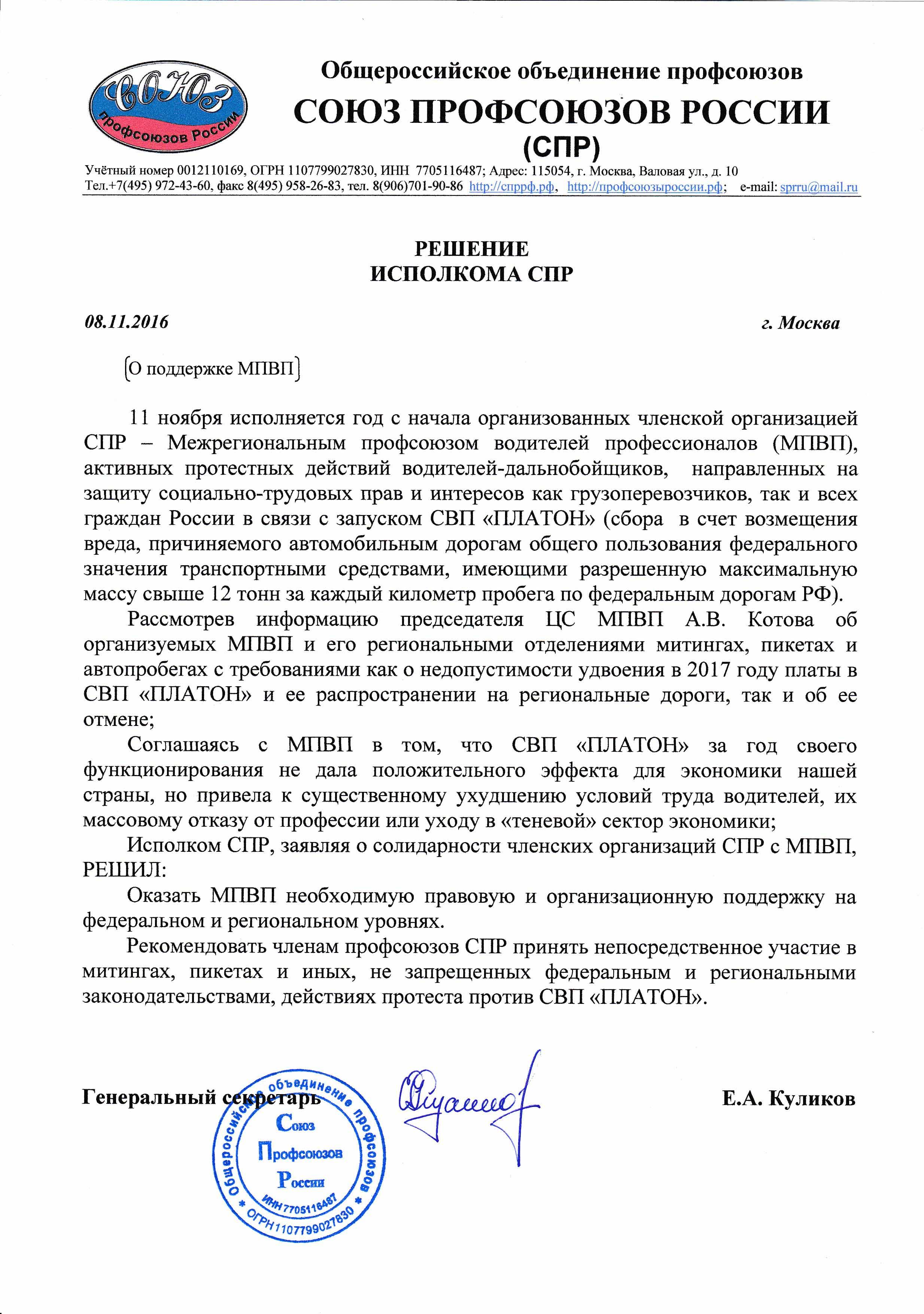 Решение Исполкома СПР от 08.11.2016(1).jpg