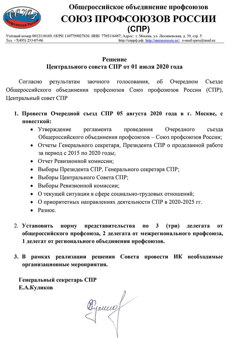 Решение ЦС (2).jpg