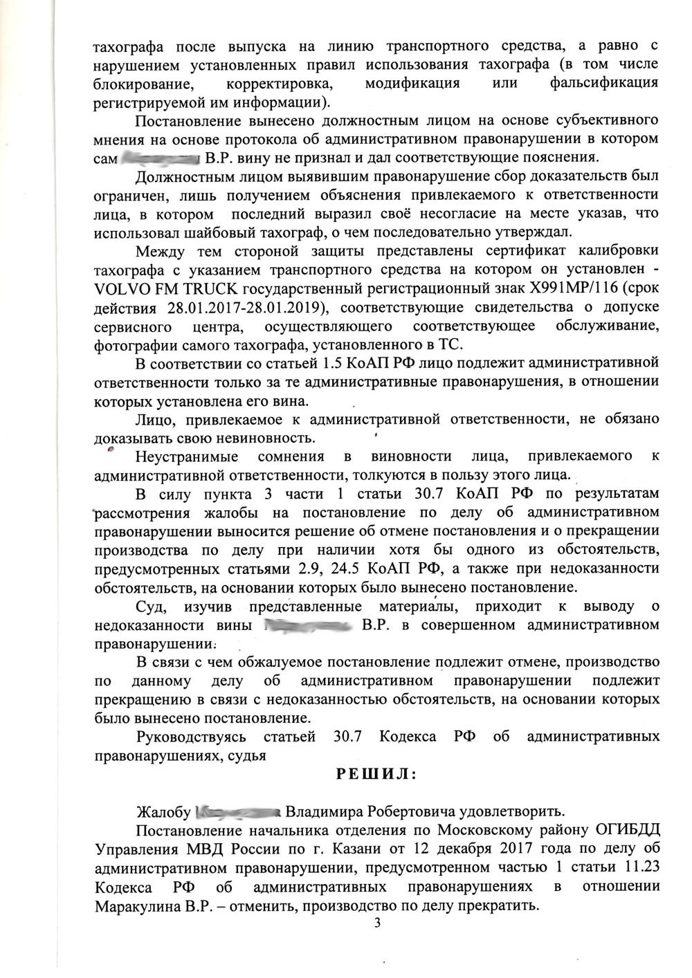 Решение суда Казань-3.jpg