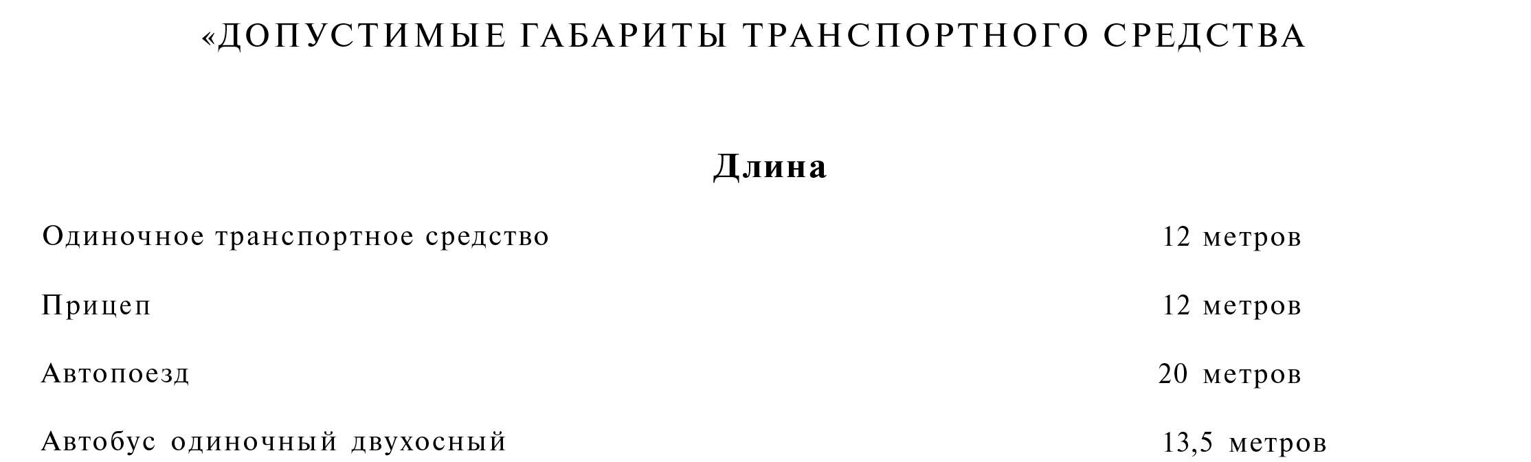 проект Постановления и сводный отчет-12.jpg