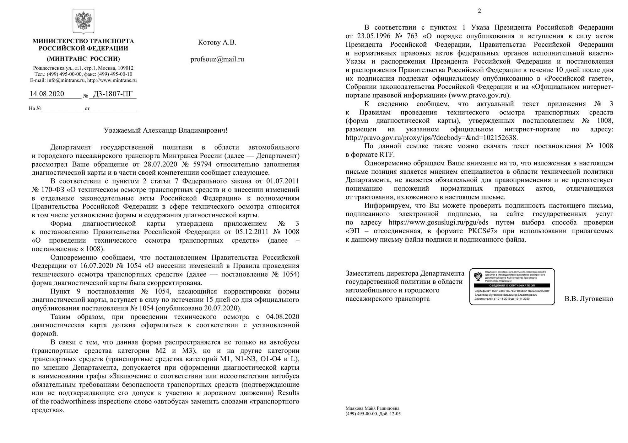 14.08.2020_Д3-1807-ПГ_Луговенко_В.В.jpg
