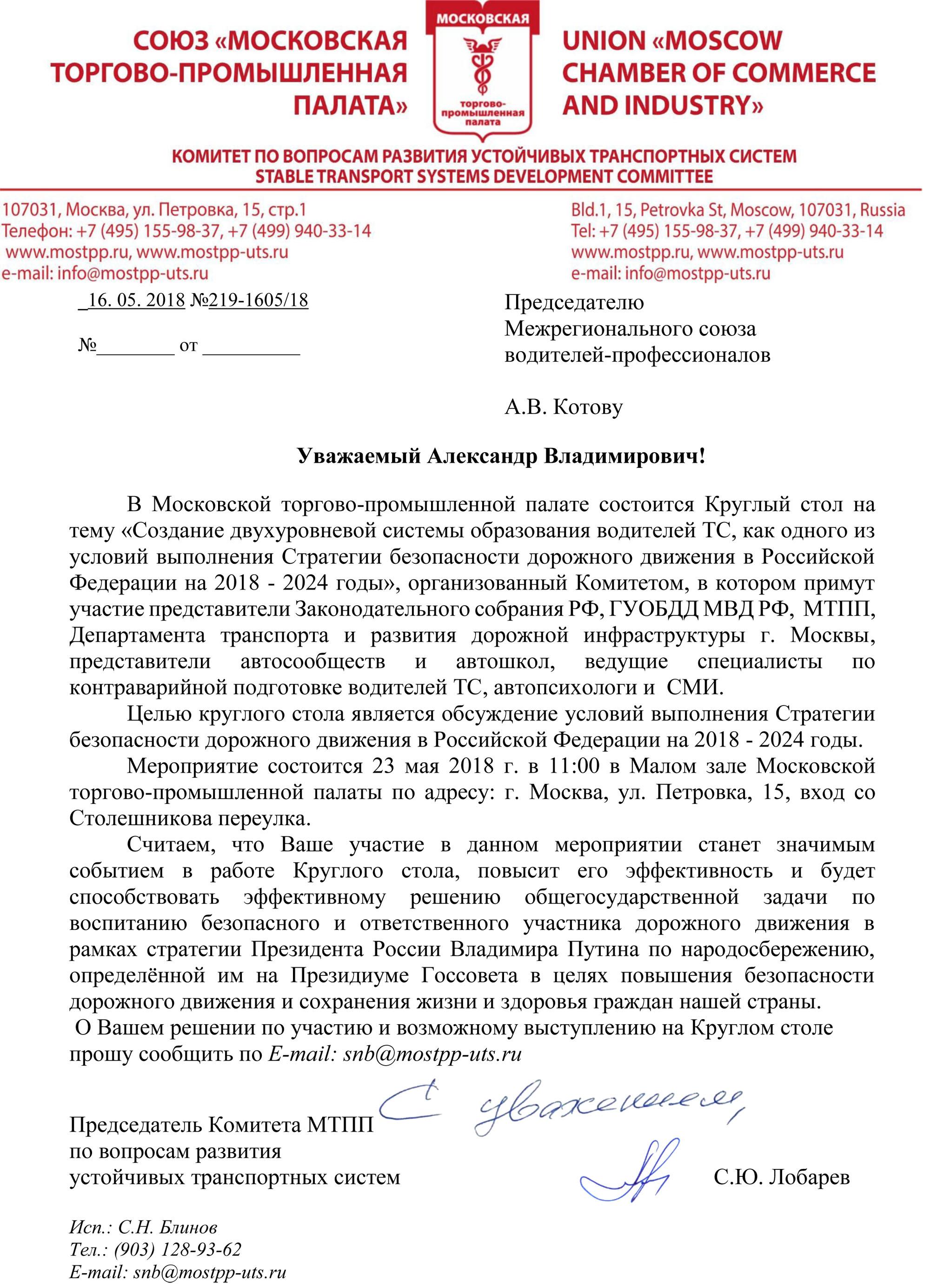 180523 МТПП - Котову А.В..jpg