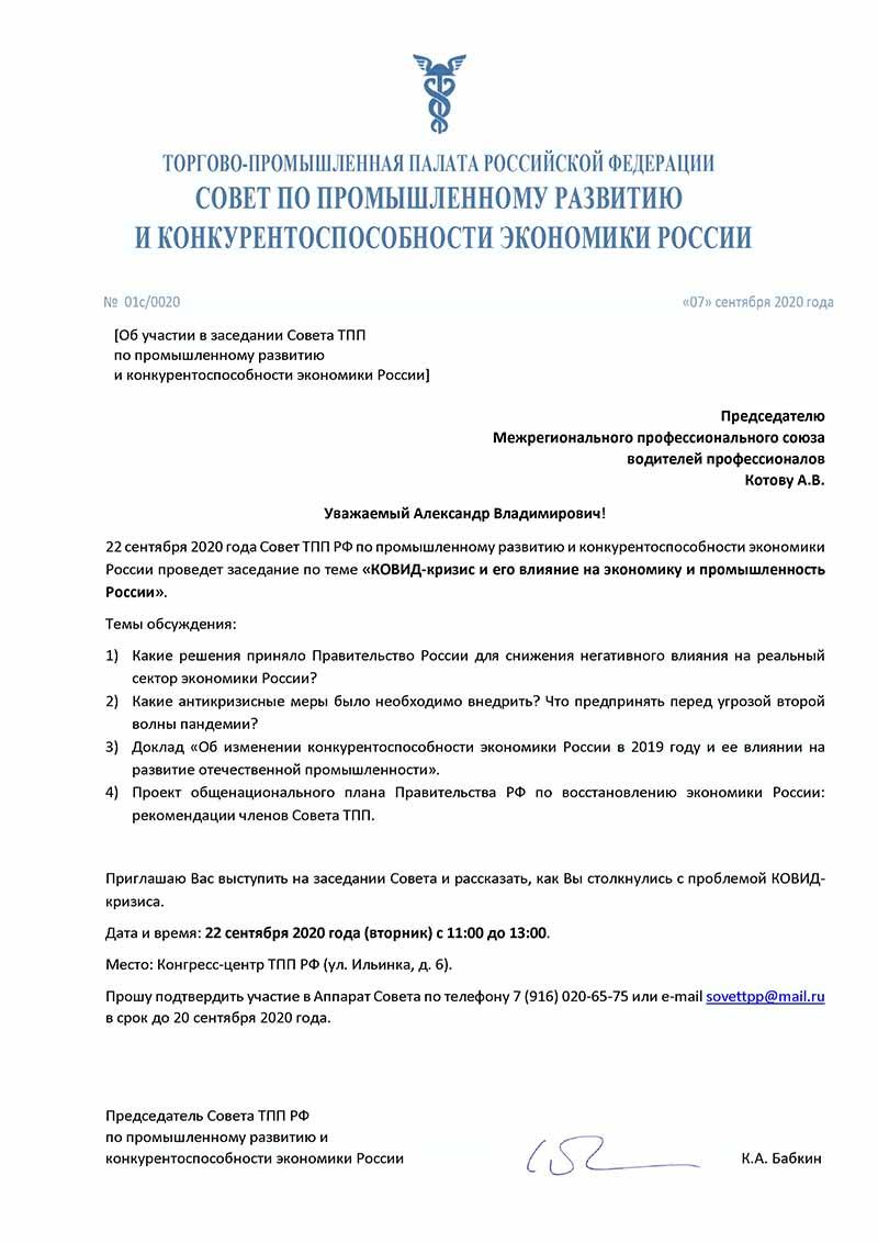 200922 Приглашение  на заседание Совета ТПП  Котову А.В..jpg