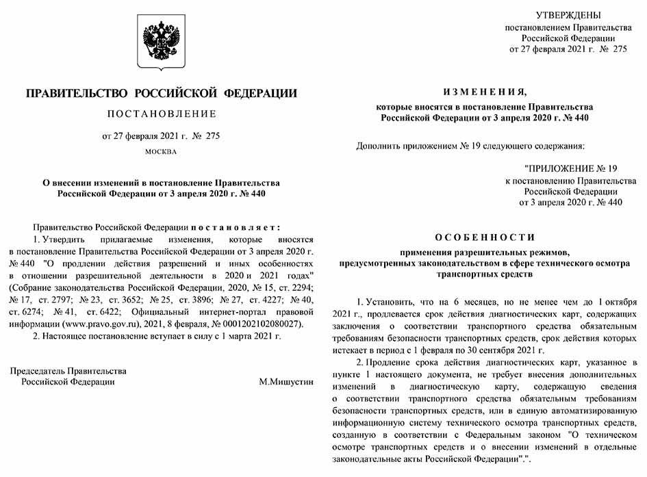 210227 ПП РФ № 275-1.jpg