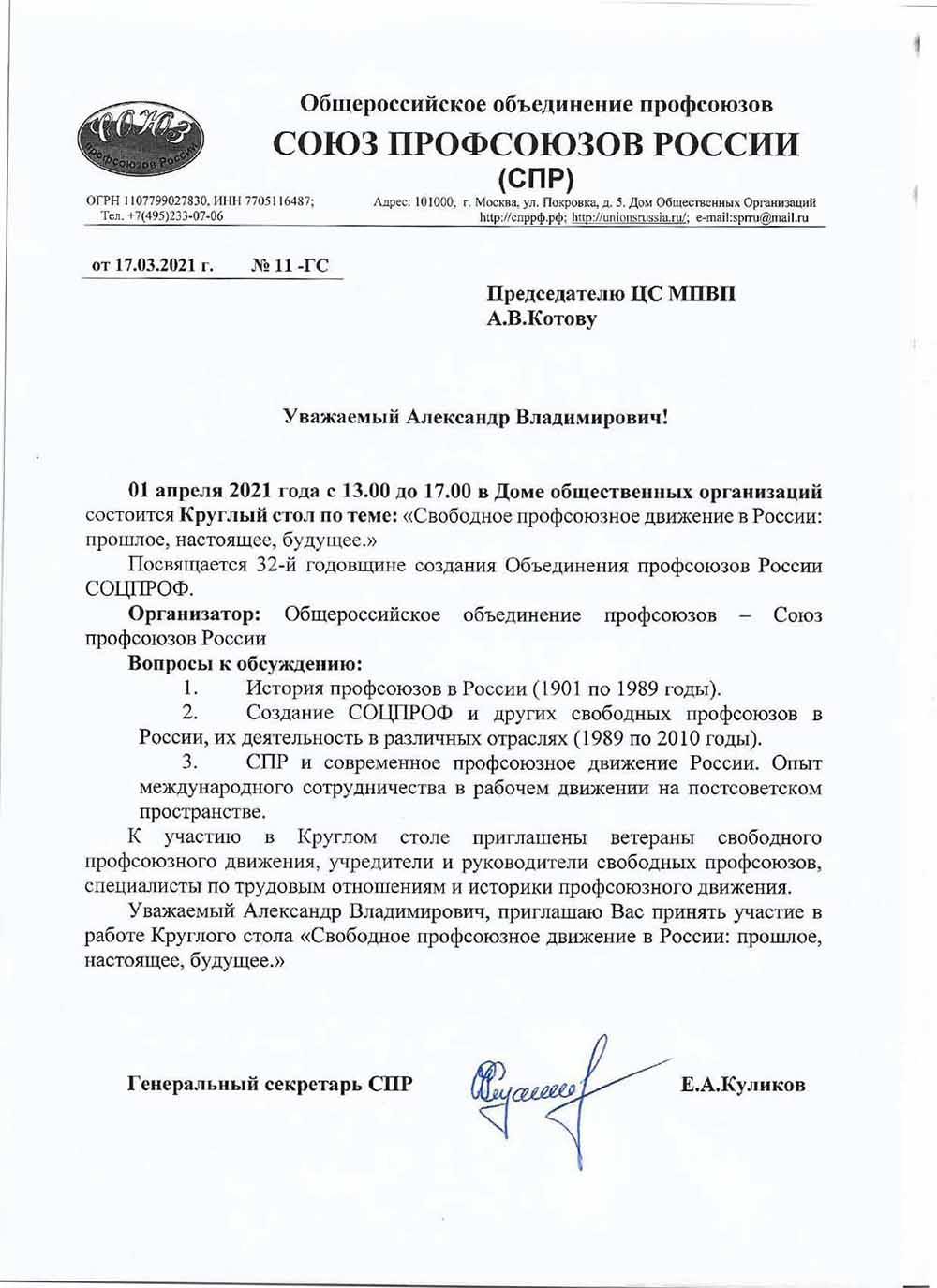 210401 Котову.jpg