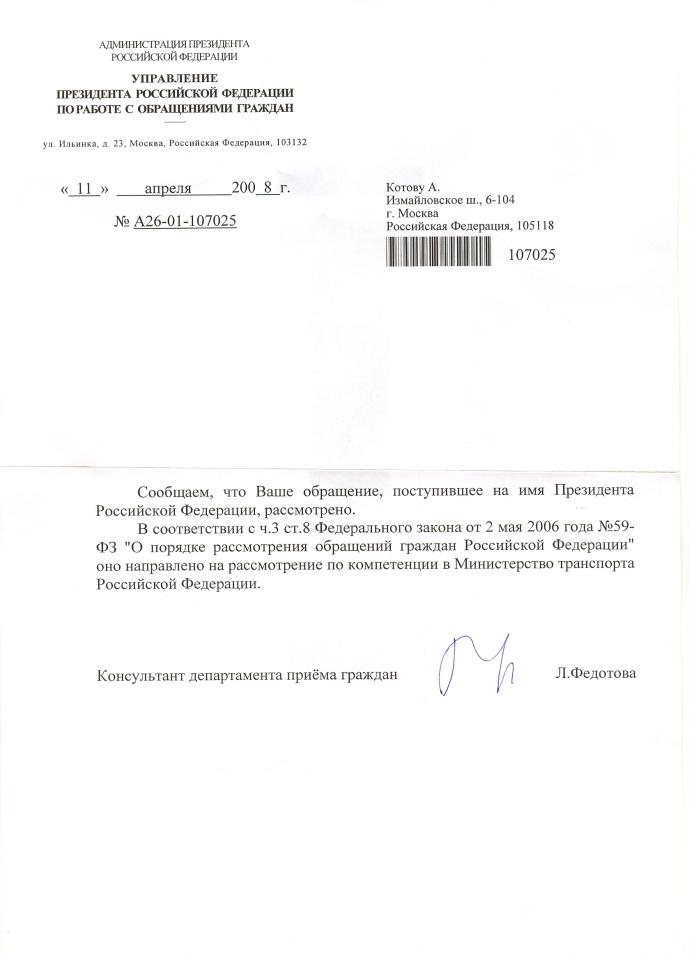 Ответ администрации президента рф